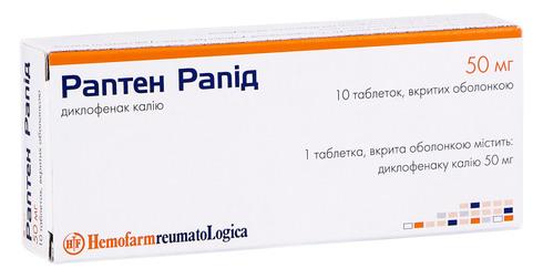 Раптен Рапід таблетки 50 мг 10 шт