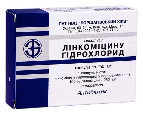 Лінкоміцину гідрохлорид капсули 250 мг 20 шт
