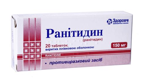 Ранітидин таблетки 150 мг 20 шт