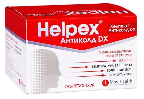 Хелпекс Антиколд DX таблетки 80 шт