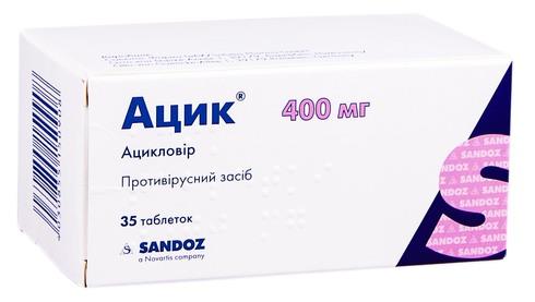 Ацик таблетки 400 мг 35 шт