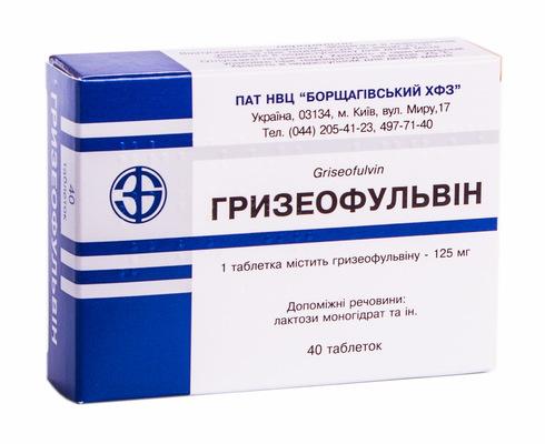 Гризеофульвін таблетки 125 мг 40 шт