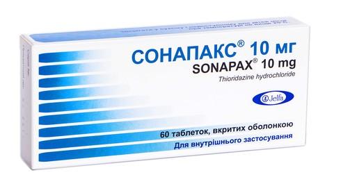 Сонапакс таблетки 10 мг 60 шт