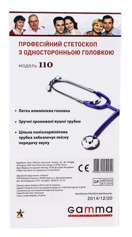 Gamma 110 Стетоскоп професійний з односторонньою головкою 1 шт