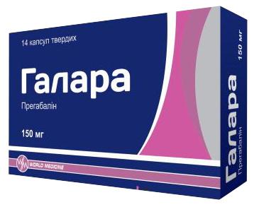 Галара капсули 150 мг 14 шт