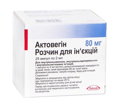 Актовегін розчин для ін'єкцій 80 мг/2 мл  2 мл 25 ампул