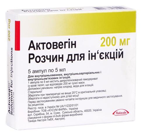 Актовегін розчин для ін'єкцій 200 мг/5 мл  5 мл 5 ампул