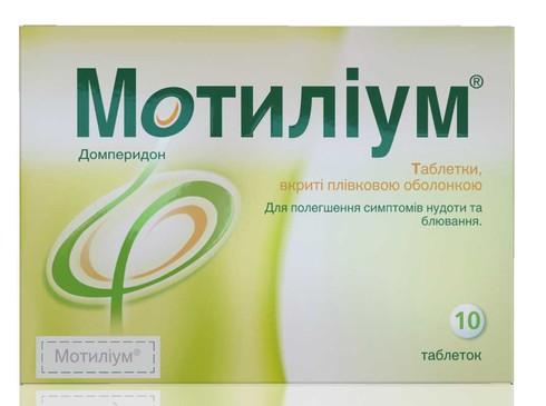 Мотиліум таблетки 10 мг 10 шт
