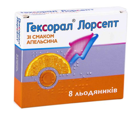Гексорал Лорсепт зі смаком апельсина льодяники 8 шт