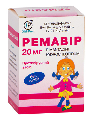 Ремавір порошок 20 мг 15 пакетів