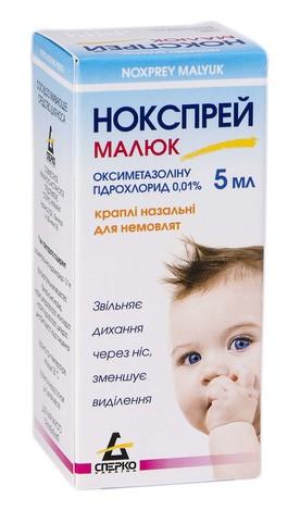 Нокспрей Малюк краплі назальні 0,01 % 5 мл 1 флакон