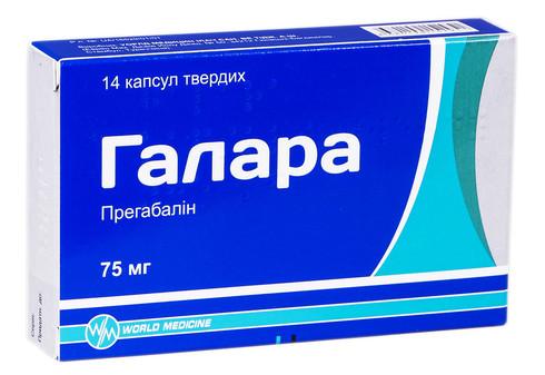 Галара капсули 75 мг 14 шт