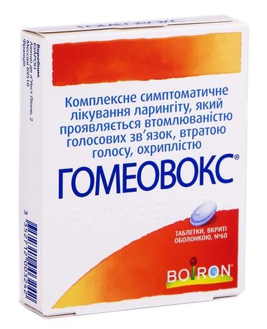 Гомеовокс таблетки 60 шт