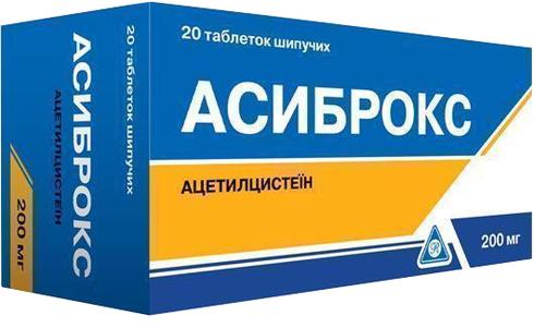 Асіброкс таблетки шипучі 200 мг 20 шт