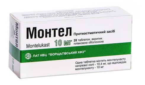 Монтел таблетки 10 мг 28 шт