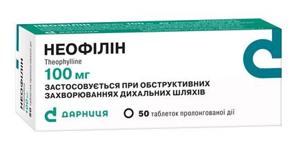 Неофілін таблетки 100 мг 50 шт