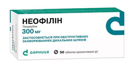 Неофілін таблетки 300 мг 50 шт