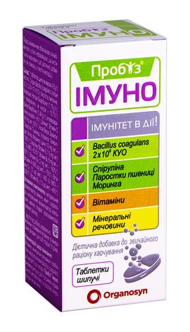 Пробіз Імуно таблетки шипучі 10 шт
