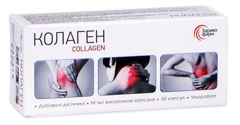 Колаген ультракап 110 мг  Капс н 30