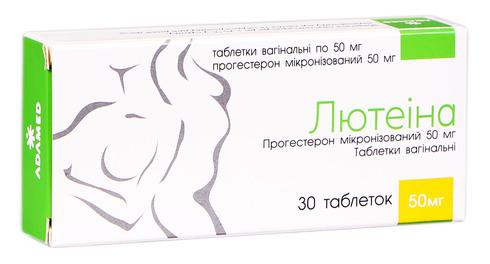 Лютеіна таблетки вагінальні 50 мг 30 шт
