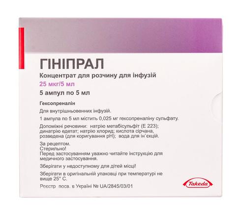 Гініпрал концентрат для інфузій 25 мкг/5 мл  5 мл 5 ампул
