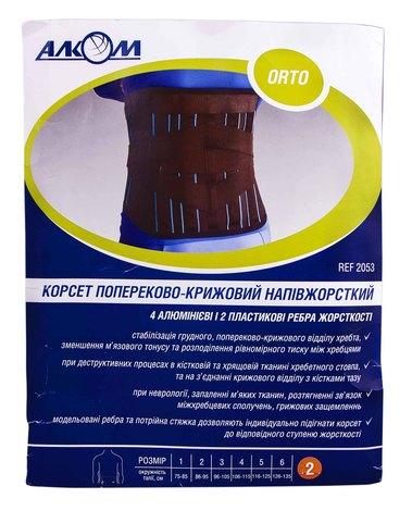 Алком 2053 Корсет поперековий-крижовий напівжорсткий розмір 2 чорний 1 шт