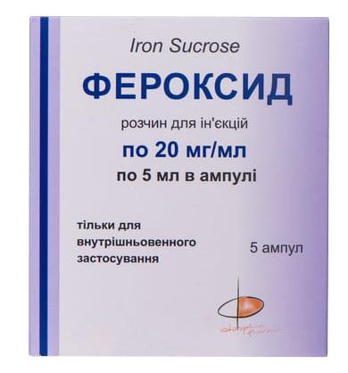 Фероксид розчин для ін'єкцій 20 мг/мл 5 мл 5 ампул