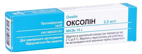 Оксолін мазь назальна 15 г 1 туба