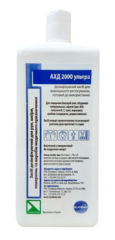 АХД 2000 Ультра засіб для дезінфекції розчин 1000 мл 1 флакон