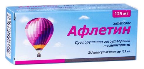 Афлетин капсули 125 мг 20 шт