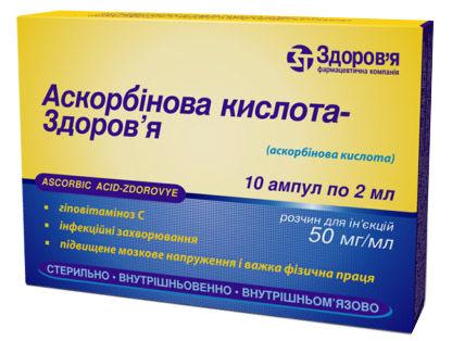 Аскорбінова кислота Здоров'я розчин для ін'єкцій 50 мг/мл 2 мл 10 ампул