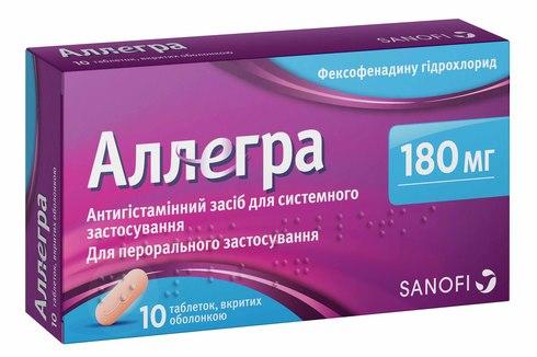 Аллегра таблетки 180 мг 10 шт