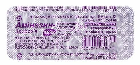 Аміназин Здоров'я таблетки 100 мг 10 шт