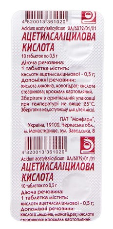 Ацетилсаліцилова кислота таблетки 500 мг 10 шт