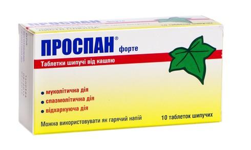 Проспан форте таблетки шипучі 65 мг 10 шт