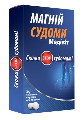 Магній Судоми Медівіт таблетки 56 шт