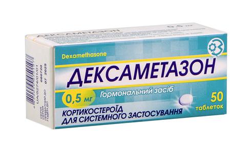 Дексаметазон таблетки 0,5 мг 50 шт