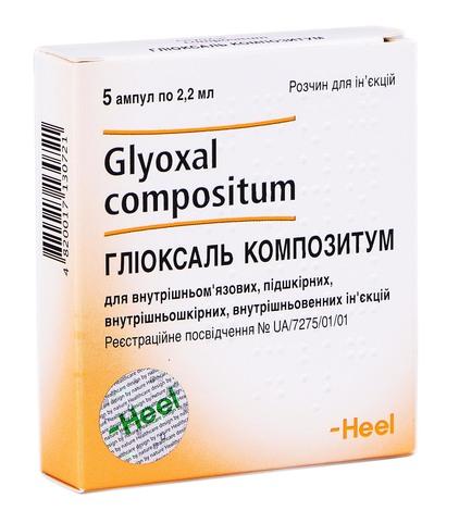 Гліоксаль Композитум розчин для ін'єкцій 2,2 мл 5 ампул