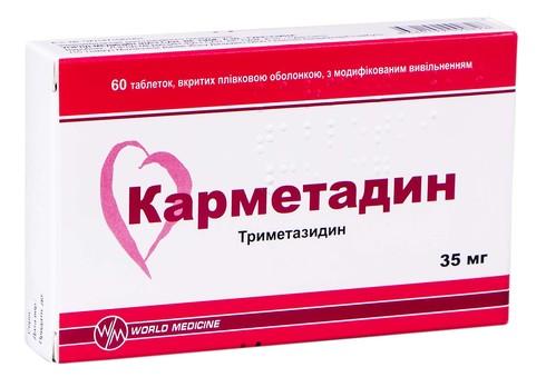 Карметадин таблетки 35 мг 60 шт