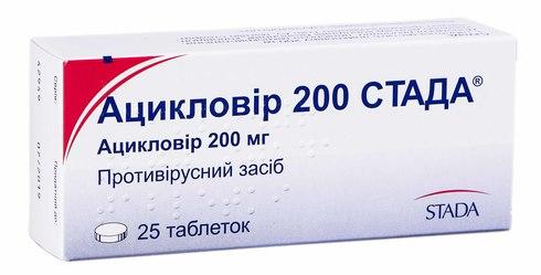 Ацикловір Стада таблетки 200 мг 25 шт