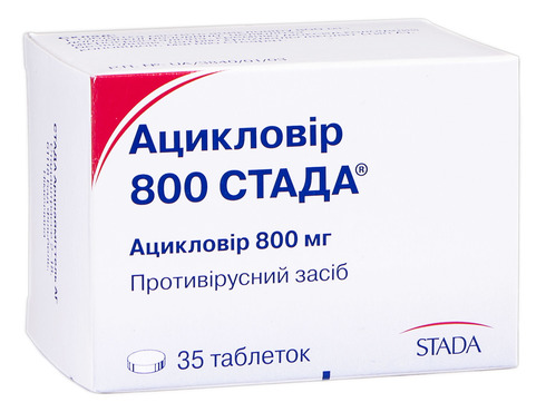 Ацикловір Стада таблетки 800 мг 35 шт