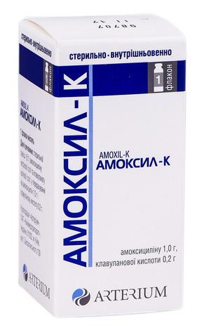 Амоксил-К порошок для ін'єкцій 1 г/0,2 г  1 флакон