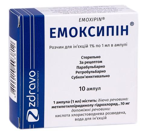 Емоксипін розчин для ін'єкцій 1 % 1 мл 10 ампул