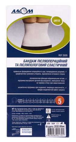 Алком 2020 Бандаж післяопераційний та післяпологовий еластичний розмір 5 бежевий 1 шт