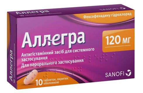Аллегра таблетки 120 мг 10 шт