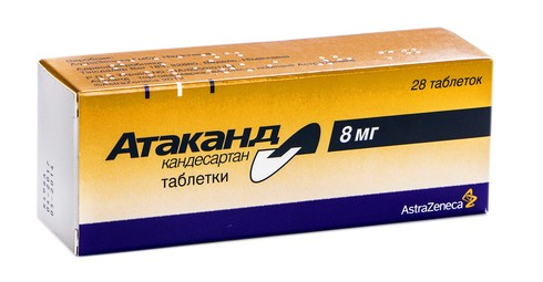 Атаканд таблетки 8 мг 28 шт