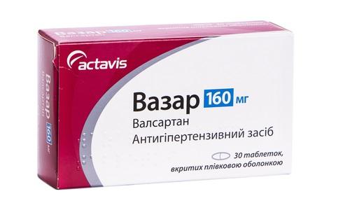 Вазар таблетки 160 мг 30 шт