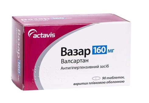 Вазар таблетки 160 мг 90 шт