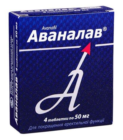 Аваналав таблетки 50 мг 4 шт