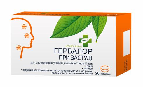 Гербалор при застуді таблетки 20 шт